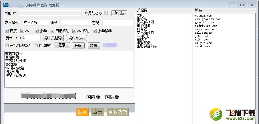 IIS7关键字排名查询小工具V1.0 免费版_52z.com