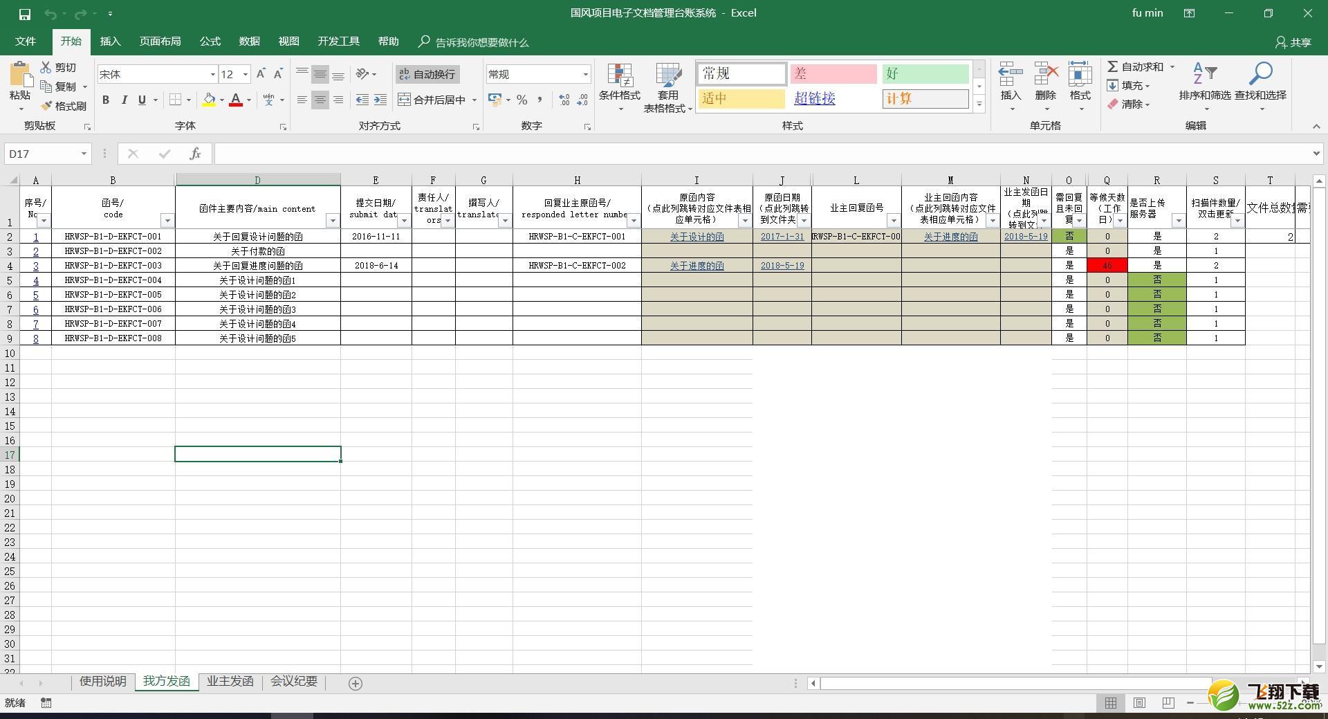 国风项目电子文档管理台账系统Build 20180818 官方版_52z.com