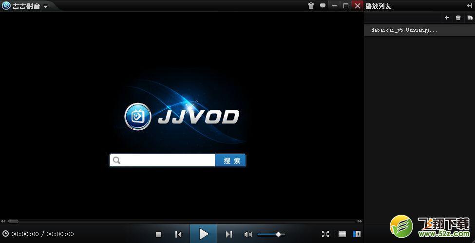 吉吉影音V2.8.2.2 正式版_52z.com