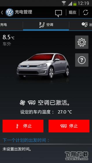 大众汽车车联网V0.92.201511160 安卓版_52z.com