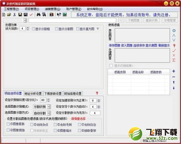 次世代验证码识别系统V2.6.3.0 免费版_52z.com