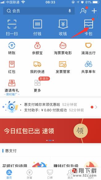 支付宝app乘车码五折优惠券领取方法教程