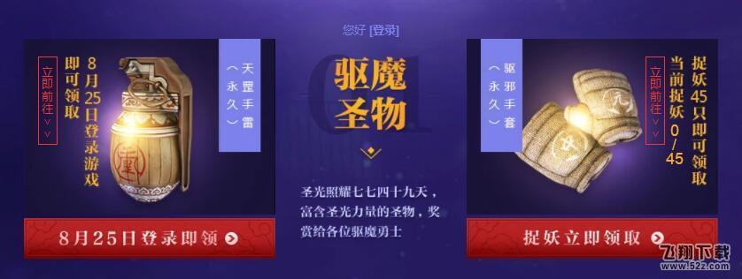2018逆战825中元节活动地址_52z.com