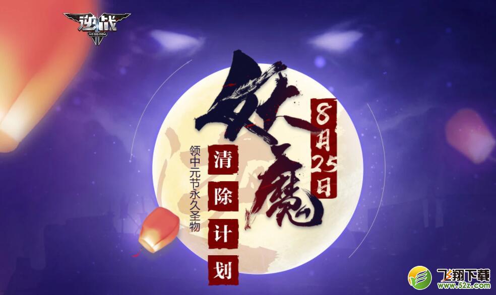 2018逆战妖魔清除计划活动活动地址_52z.com