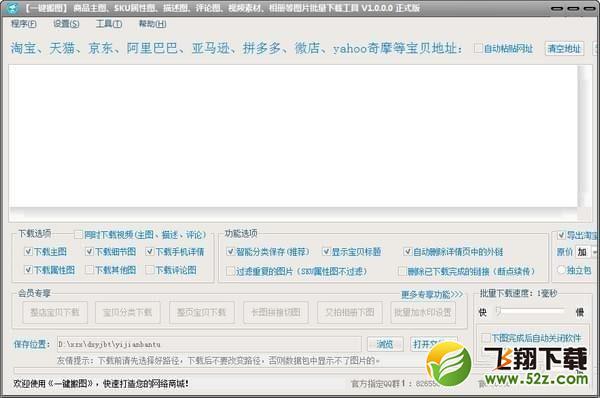 大仙一键搬图V3.0.1.4 官方版_52z.com