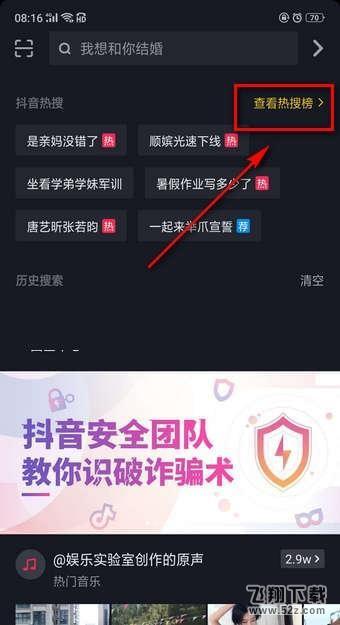 抖音app视频排行榜查看方法教程_52z.com