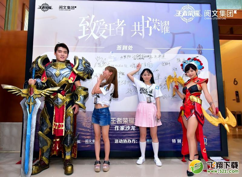 王者荣耀文学大赛风云再起,蝴蝶蓝亲临沙龙指点迷津_52z.com