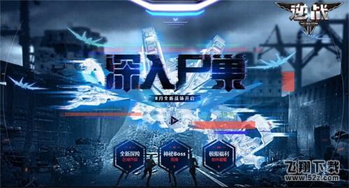 《逆战》8月全新战场开启 深入尸巢再临大都会_52z.com