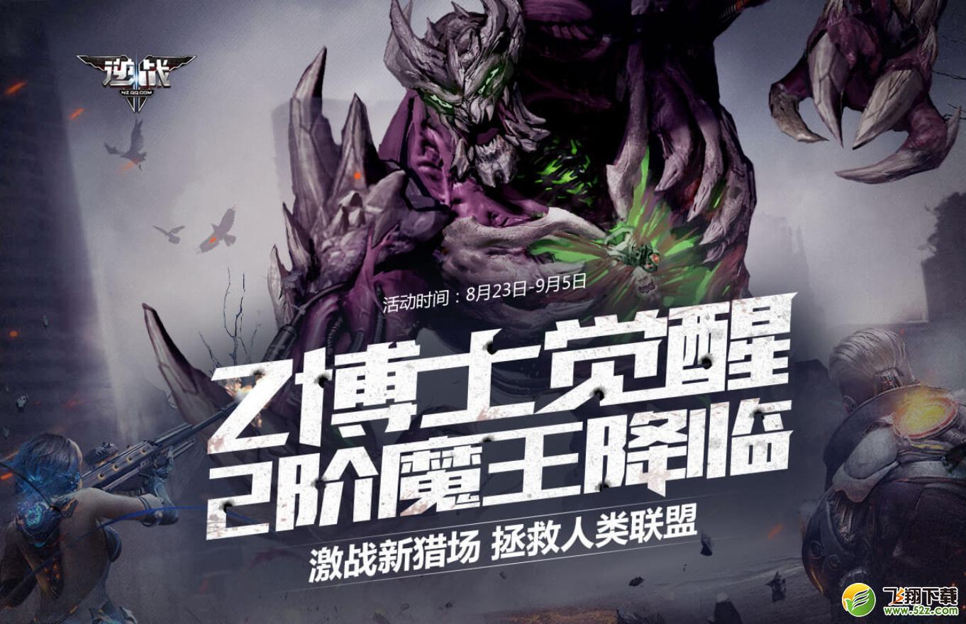 逆战Z博士觉醒2阶魔王降临活动地址2018_52z.com