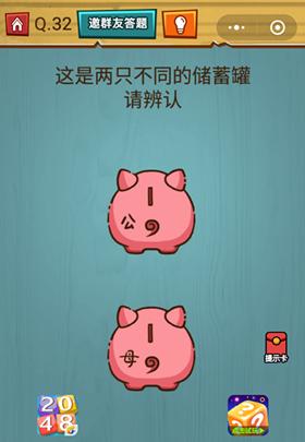 微信烧脑大作战游戏第32关:这是两只不同的储蓄罐,请辨认