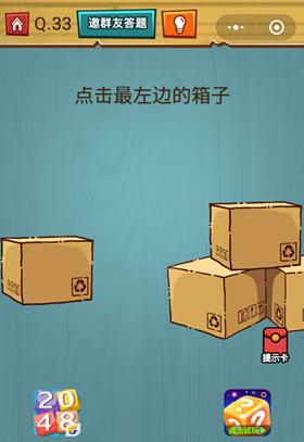 微信烧脑大作战游戏第33关:点击最左边的箱子