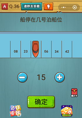 微信烧脑大作战游戏第36关:船停在几号泊船位