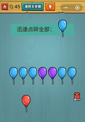 微信烧脑大作战游戏第45关:迅速点碎全部蓝色气球