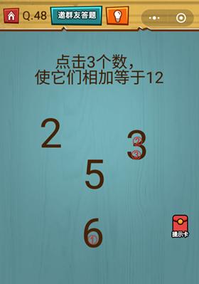 微信烧脑大作战游戏第48关:点击3个数,使它们相加等于12