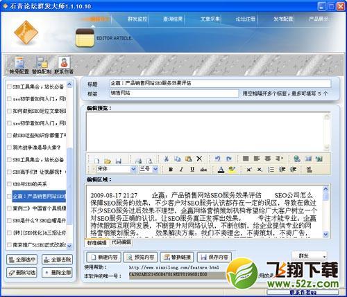 论坛群发大师V2.2.2 最新版_52z.com