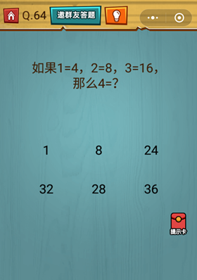 微信烧脑大作战游戏第64关:如果1=4,2=8,3=16,那么4=?