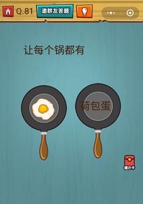 微信烧脑大作战游戏第81关:让每个锅都有荷包蛋