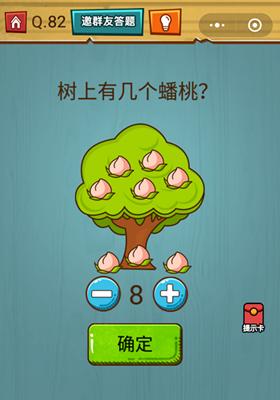 微信烧脑大作战游戏第82关:树上有几个蟠桃