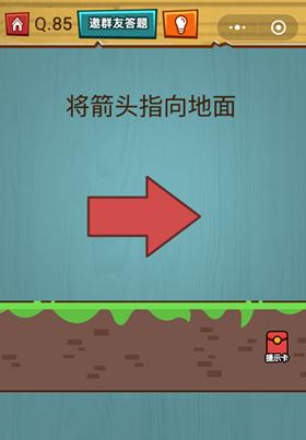 微信烧脑大作战游戏第86关:有一个字,大家都会念错,是哪个字