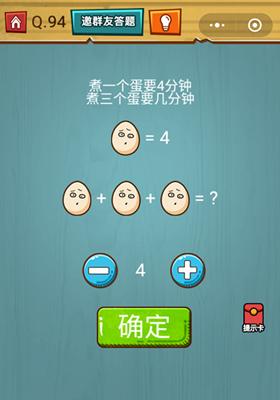 微信烧脑大作战游戏第94关:煮一个蛋要4分钟,煮三个蛋要几分钟