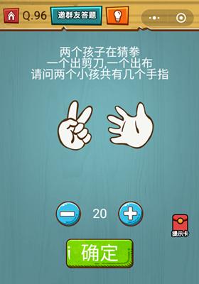 微信烧脑大作战游戏第96关:请问两个小孩共有几个手指