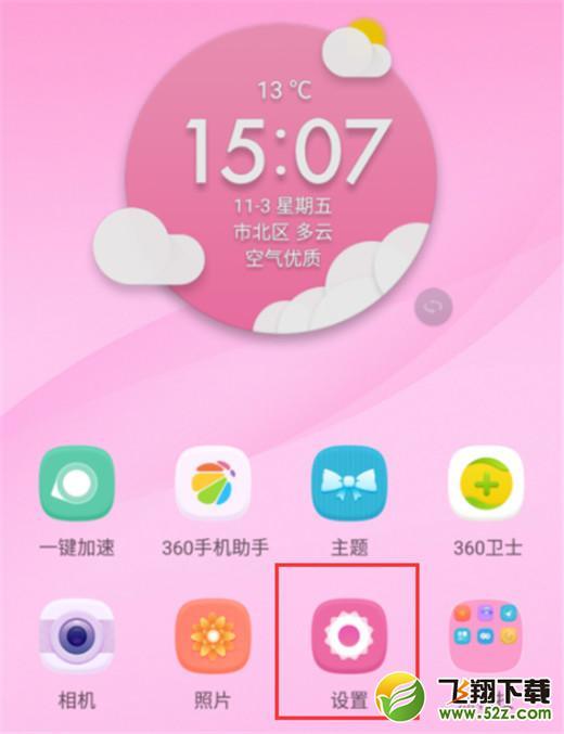 360n7pro手机设置字体大小方法教程
