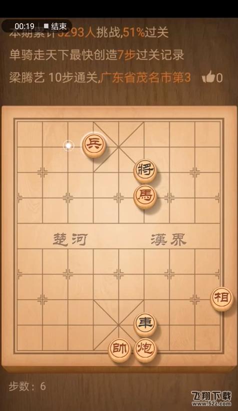 天天象棋残局挑战第88期通关攻略