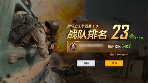 """《绝地求生 全军出击》""""观战系统""""""""战队争霸赛""""即将上线!_52z.com"""