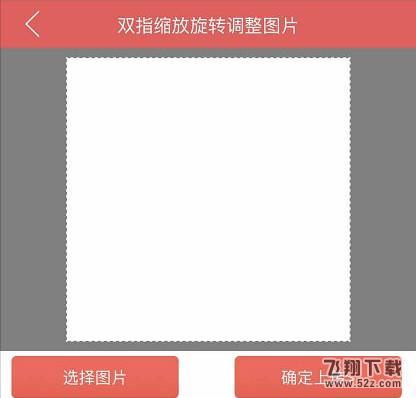 抖音app公式头像制作方法教程_52z.com