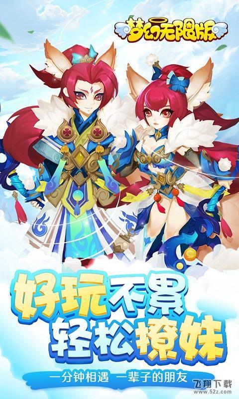 梦幻V1.0.16 无限银币版_52z.com