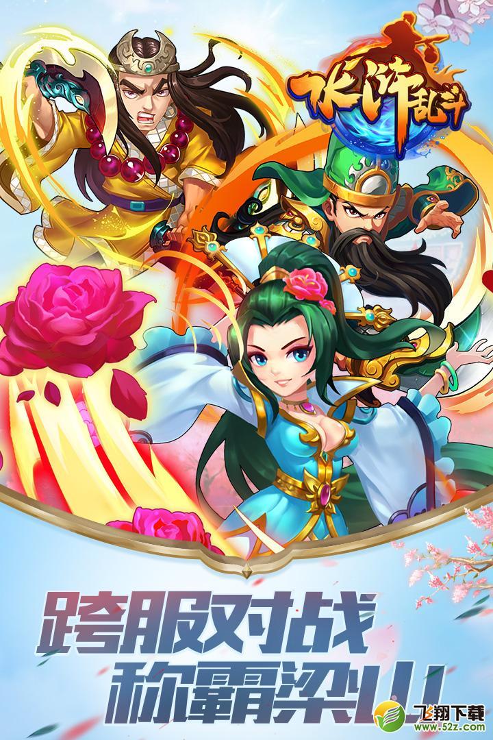 水浒乱斗V3.0.14 安卓版_52z.com