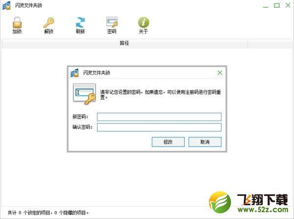 闪灵文件夹锁V1.0 官方版_52z.com