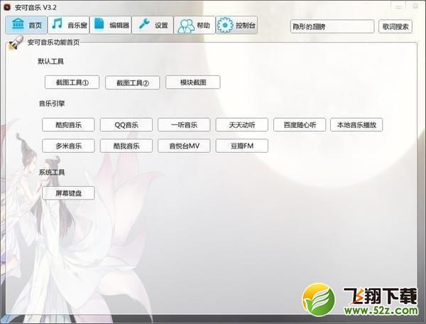 安可音乐V3.2.8.0 免费版_52z.com