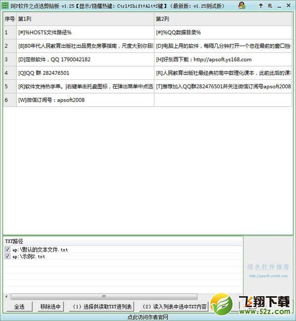 阿P软件之点选剪贴板V1.2.5 免费版_52z.com