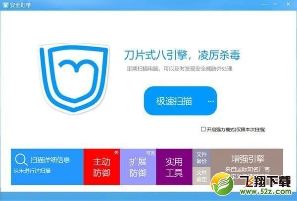 安全地带(电脑杀毒防御软件)V73.0 官方版_52z.com