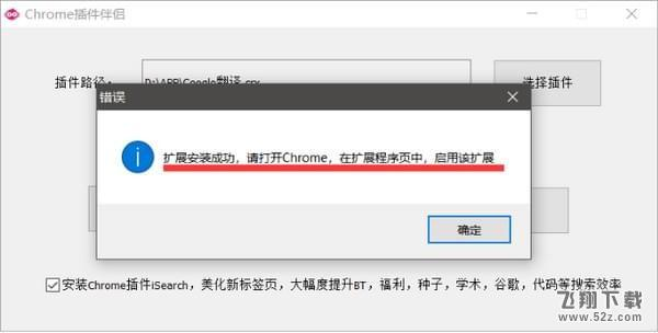 Chrome插件伴侣V1.0 电脑版_52z.com