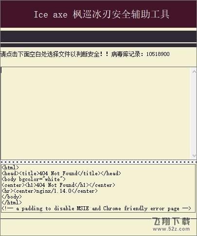 枫巡冰刃安全辅助工具V1.1.1.1 官方版_52z.com