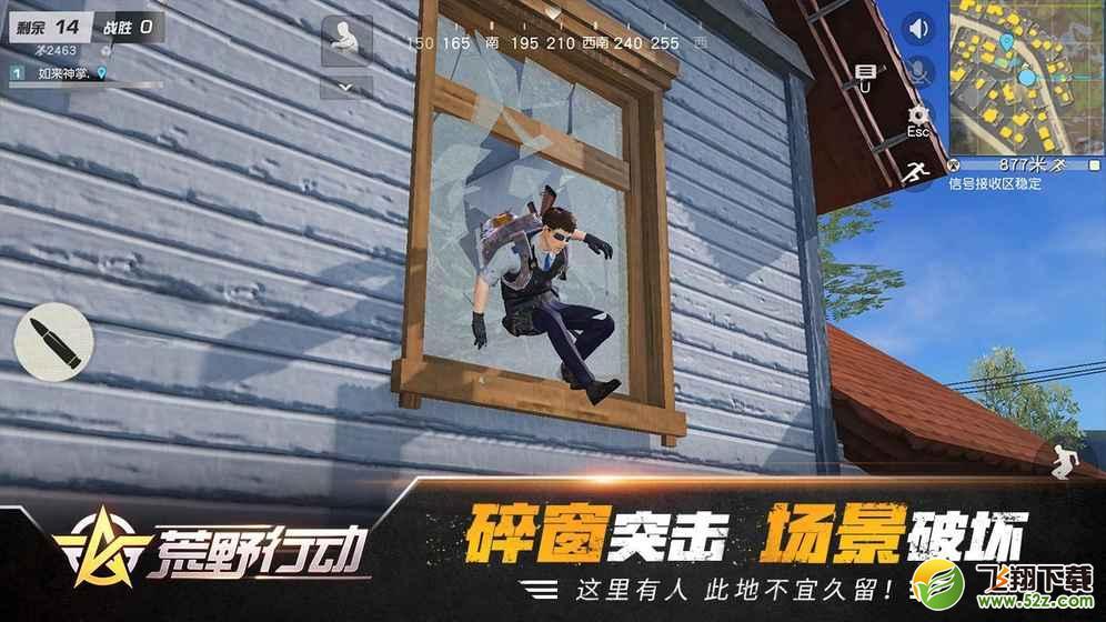 荒野行动V1.208.415157 安卓版_www.feifeishijie.cn