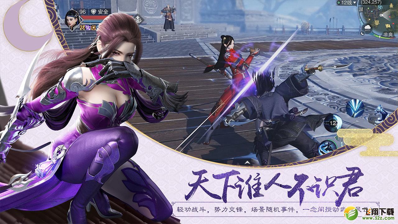 楚留香V1.0 最新版_52z.com