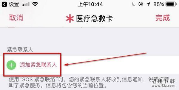 苹果iPhoneSOS紧急呼叫设置方法教程_52z.com