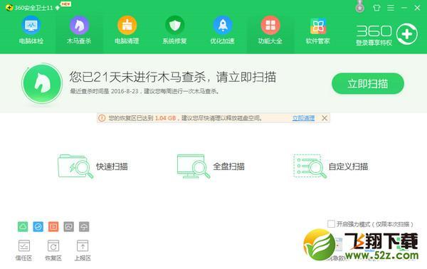 360安全卫士全球最小版V11.7 精简版_52z.com
