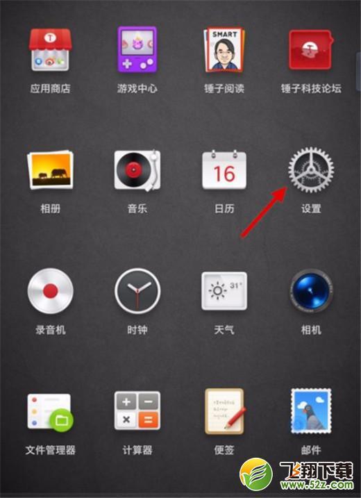 坚果pro2s手机设置息屏时间方法教程_52z.com