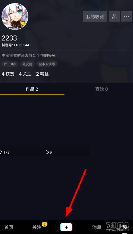抖音app流星雨特效制作方法教程_52z.com
