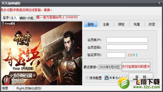 开天战神全智能挂机辅助V2.0.8 免费版_52z.com