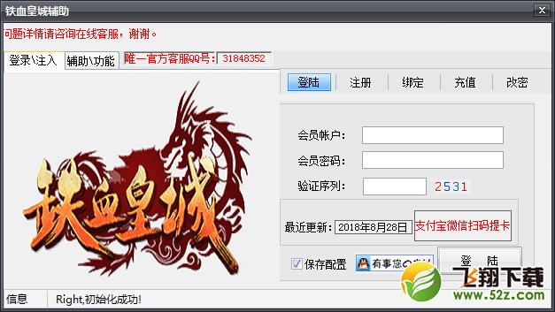 铁血皇城全智能挂机辅助V2.0.8 免费版_52z.com