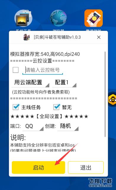 斗破苍穹手游电脑版辅助安卓模拟器专属工具V1.9.5 免费版_52z.com