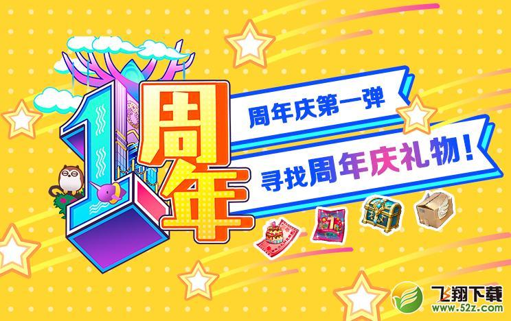 《神无月》周年庆典欢乐开启!多重福利感恩有你!_52z.com