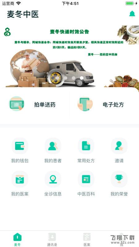 麦冬中医苹果版下载V2.3.0