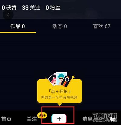 抖音app手绘烟花特效拍摄方法教程_52z.com