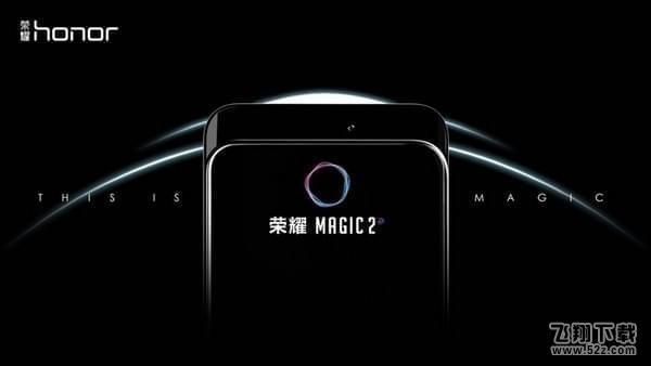 荣耀magic2购买价格及配置参数